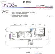万彩城2室2厅1卫70平方米户型图