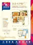 顺祥南洲1号3室2厅2卫123平方米户型图