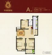 京城国际3室2厅1卫112平方米户型图