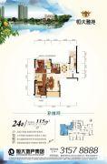恒大华府3室2厅2卫115平方米户型图