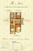 运河春天3室2厅1卫112平方米户型图