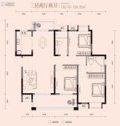 梧桐邑・九棠府3室2厅2卫122--124平方米户型图