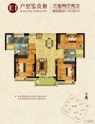 蓝惠首府3室2厅2卫116平方米户型图