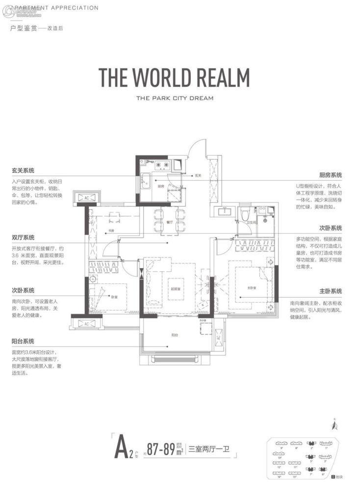 A2户型三室两厅一卫约87-89平