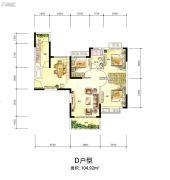 恒大御都会3室2厅1卫104平方米户型图