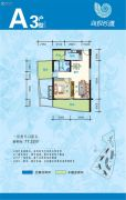 海悦湾1室2厅1卫77--78平方米户型图
