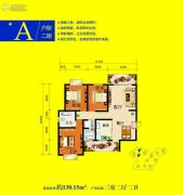 云溪谷3室2厅2卫130平方米户型图