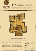 金鼎名府3室2厅2卫126平方米户型图