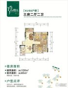联康雅筑3室2厅2卫85平方米户型图