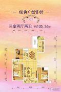 随州随园嘉墅3室2厅2卫135平方米户型图