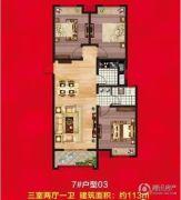 华天公馆3室2厅1卫113平方米户型图