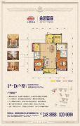 中国铁建・金色蓝庭4室2厅2卫0平方米户型图