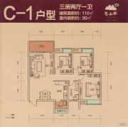 悠山郡3室2厅1卫110平方米户型图