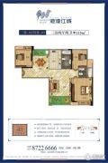 港湾江城3室2厅2卫113平方米户型图