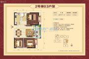 东新豪庭3室2厅1卫0平方米户型图