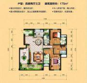 御墅龙山4室2厅3卫175平方米户型图