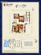 恒大绿洲3室2厅2卫133平方米户型图