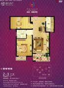 永恒理想世界2室2厅1卫89平方米户型图