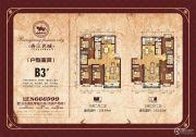 香江名城3室2厅2卫129--132平方米户型图