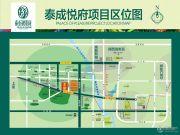 泰成悦府交通图