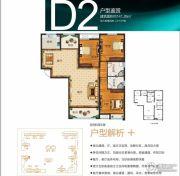 谦祥万和城4室2厅2卫141平方米户型图