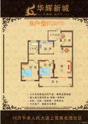 华辉新城3室2厅1卫109平方米户型图