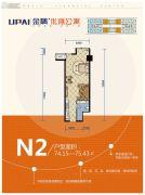 金隅环球中心74--75平方米户型图