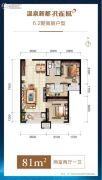 温泉新都孔雀城2室2厅1卫81平方米户型图