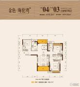 金色海伦湾3室2厅2卫110平方米户型图