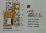 海纳・皇经堂花园2室2厅1卫95--96平方米户型图