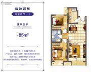 华润・置地广场2室2厅1卫85平方米户型图