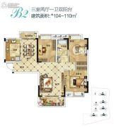 中国核建锦城3室2厅1卫104--110平方米户型图
