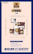 呼和浩特恒大城4室2厅2卫158平方米户型图