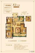 路劲城市印象3室2厅2卫136平方米户型图
