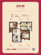 汉华城甜心广场2室2厅1卫85平方米户型图