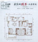 荔山雅筑4室2厅2卫152平方米户型图