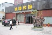 香樟公馆实景图