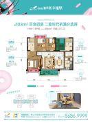 碧桂园翡翠湾4室2厅2卫103平方米户型图
