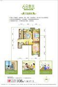 上东大道2室2厅1卫108平方米户型图