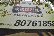 北京玫瑰园实景图