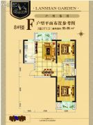 碧水蓝天Ⅱ期蓝山花园2室2厅1卫93--95平方米户型图
