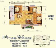 明日南湾3室2厅2卫109平方米户型图