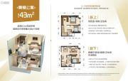 中航中央城3室1厅2卫43平方米户型图