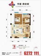 华富商业城2室2厅1卫67平方米户型图