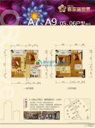 客家新世界4室3厅2卫139平方米户型图
