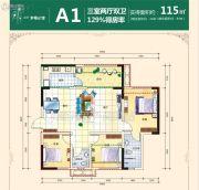 道轩・幸福公馆3室2厅2卫89平方米户型图
