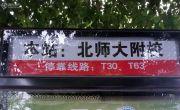 华晨国际广场配套图