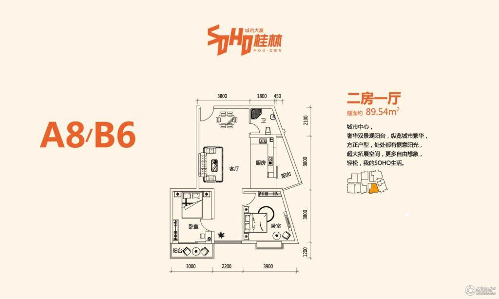 > soho桂林·城西大厦户型图