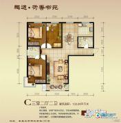 鹏远・荷香书苑3室2厅2卫132平方米户型图