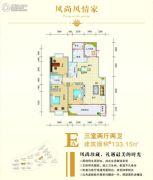 南洋新城三期风尚国际3室2厅2卫133平方米户型图